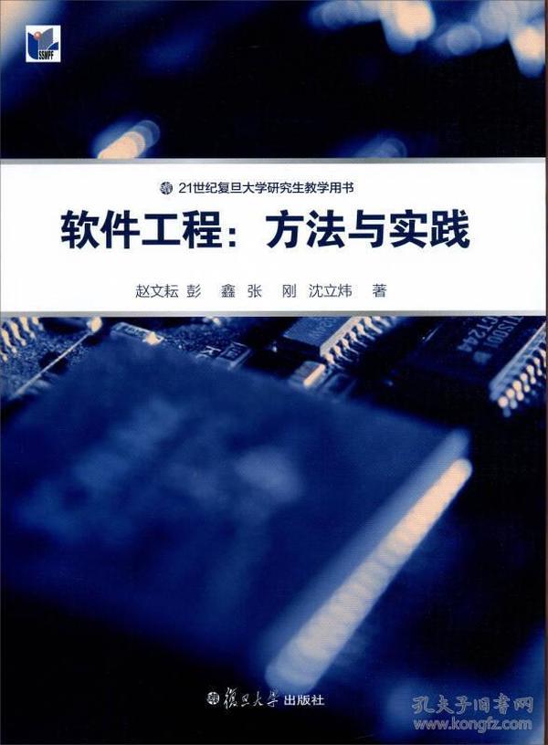 软件工程:方法与实践/21世纪复旦大学研究生教学用书