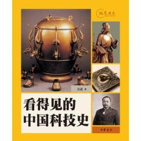 看得见的中国科技史
