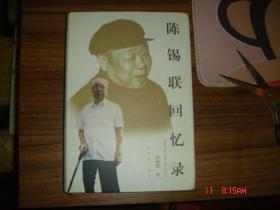 陈锡联回忆录(2004-01一版一印3000册)