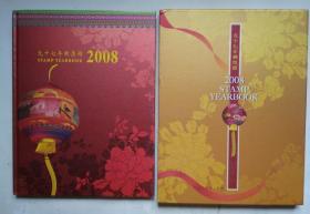 台湾邮票年册-- 2008年(包含邮票+小全张+拓样张)