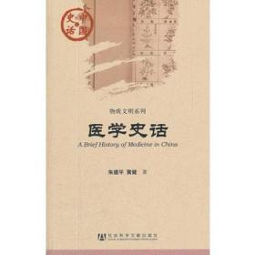 中国史话:医学史话