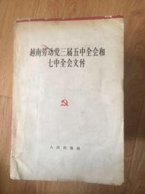 越南劳动党三届五 中全会和七中全会文件