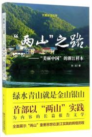 """""""两山""""之路:""""美丽中国""""的浙江样本"""