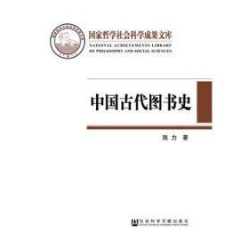 中国古代图书史:以图书为中心的中国古代文化史