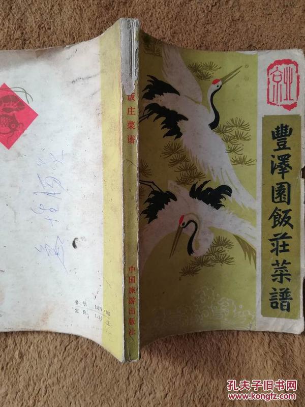 丰泽园饭庄菜谱_丰泽园饭庄编_孔夫子旧书网蛏子吃孕妇后吐图片