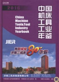 中国机械工业年鉴系列:中国机床工具工业年鉴2016