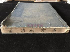 1827年和刻本《诸儒注解古文真宝前集》1册3卷全。魁本大字。文政10年(道光7年)刊印。