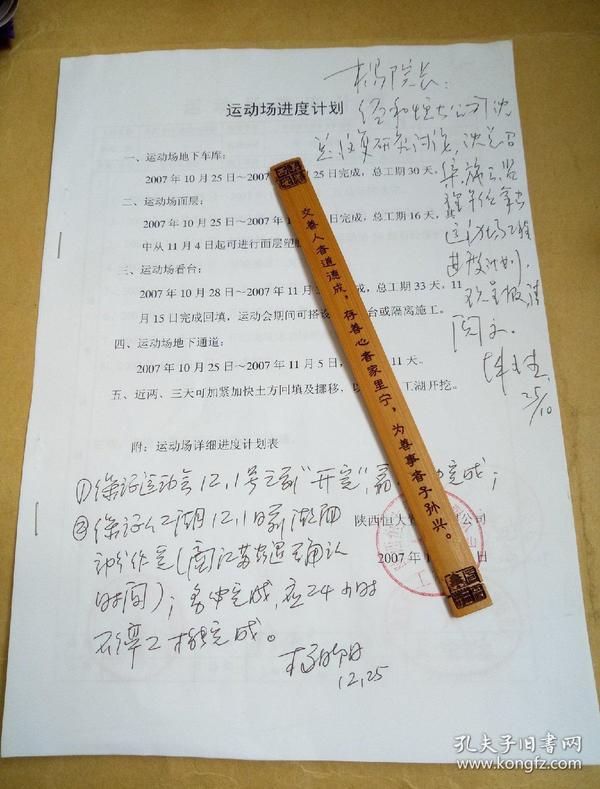 西安美术学院教授杨晓阳批示一页