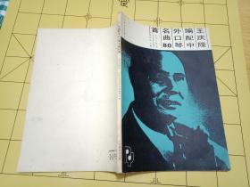 私藏9品如图《王庆隆编配中外口琴名曲80首》---带简谱----16开 1986年5月1版1印---稀缺资料书