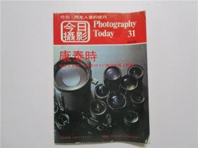 《今日摄影杂志》1979年第一月号第31期 (廖永华刘致新编辑 香港3-P出版公司)