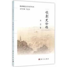 陕西师范大学史学丛书:性别史论稿