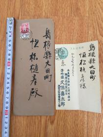 1932年日本【恒松槌彦】收-实寄明信片一枚以及书信一封