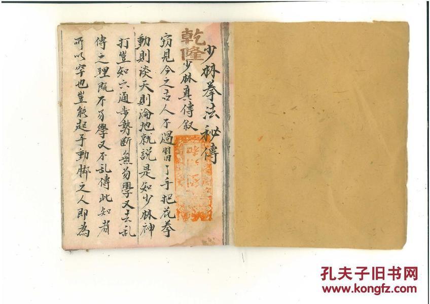 稀见清代武术秘本 《少林拳法秘传》一册全
