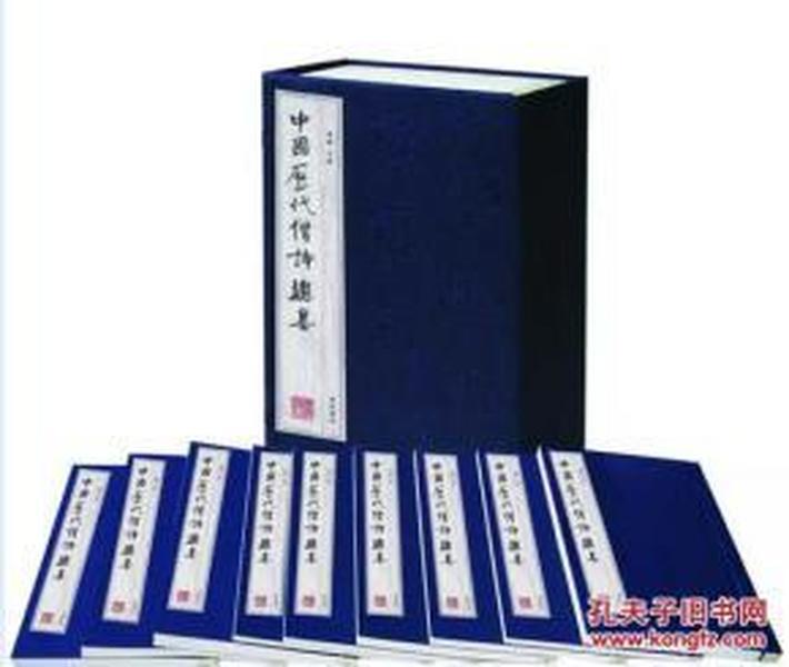 中国历代僧诗总集(8开线装 全24函188册)
