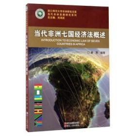 当代非洲七国经济法概述/当代非洲发展研究系列·浙江师范大学非洲研究文库