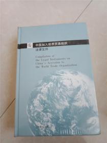9787503636349中国加入世界贸易组织法律文件【全新未开封】