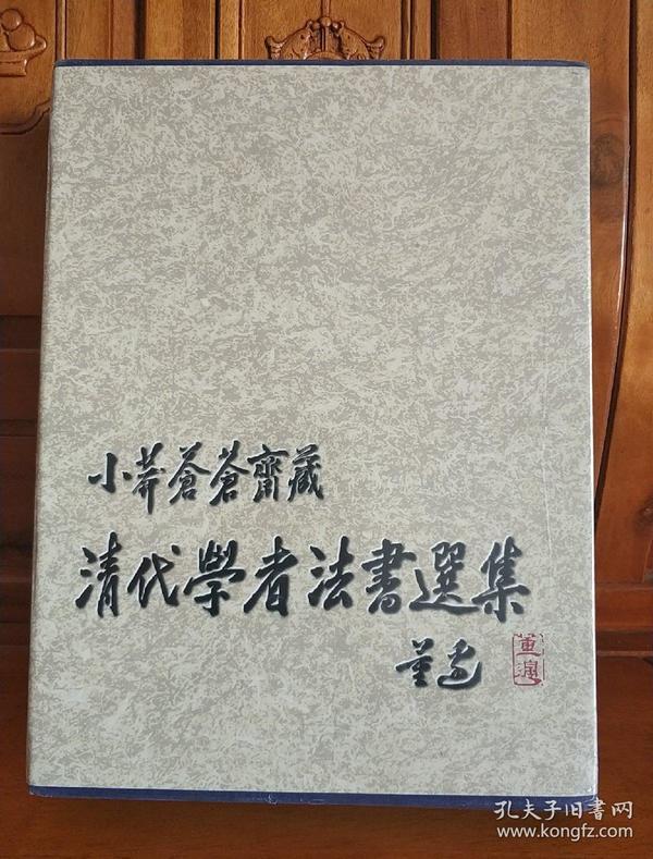 小莽苍苍斋藏-- --清代学者法书选集 。