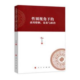 性别视角下的商周婚姻、家族与政治—河北大学历史学丛书(第三辑