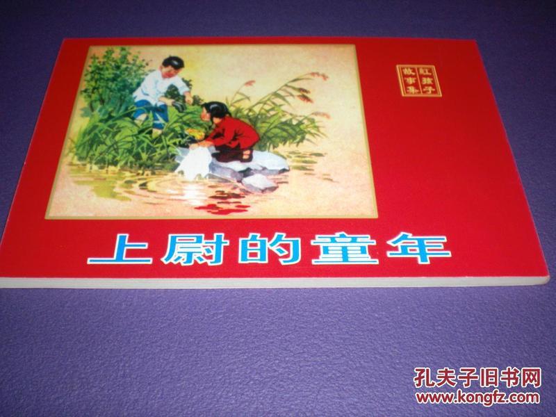连环画《上尉的童年》李天心绘画,天津人民美术出版社,