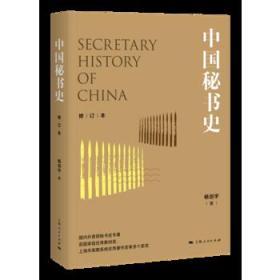 中国秘书史(修订本)