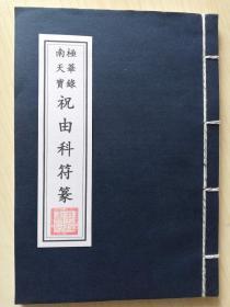 南极天华宝录祝由科符篆 祝由科符咒类书籍(复印本)