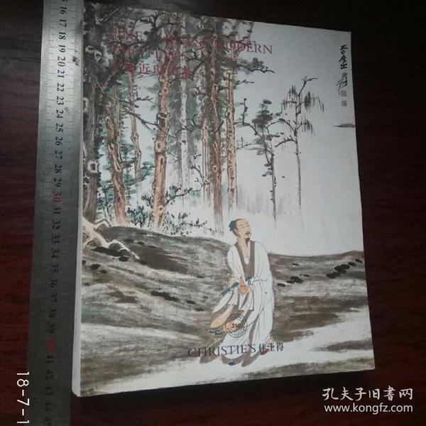 christie佳士得2016 中国近现代书画拍卖