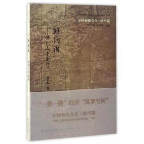 中国海丝文化·漳州篇:一路向海——漳州人下南洋