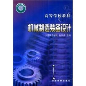 机械制造装备设计