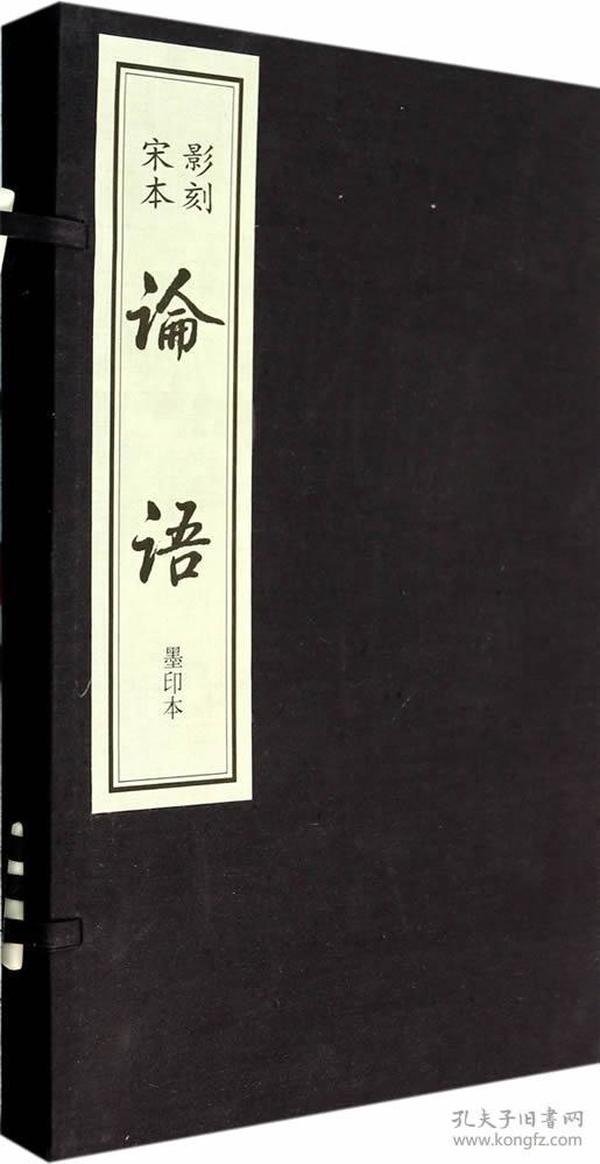论语(线)(全二册)