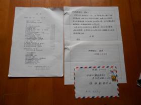 【徐振韬旧藏】日本书法家:浅野真生 信札一通2页(带信封)