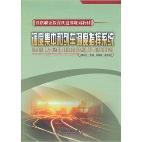 调度集中和列车调度指挥系统