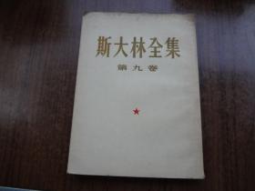 斯大林全集  第九卷    85品   54年一版二印