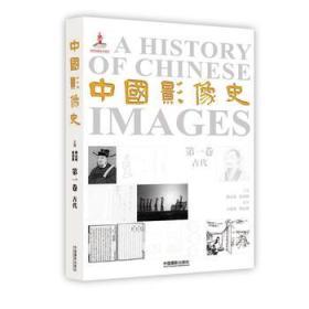 中国影像史·第一卷(古代)