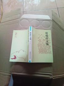 《张爱玲文集》