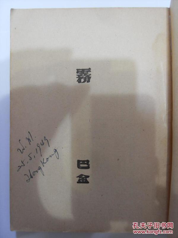 """补图2:民国37年四月开明书店出版  巴金的伟大作品、代表作""""激流三部曲""""---《家 》《春》《秋》 、""""爱情三部曲""""---《雾 》《雨》《电》 私藏品佳极稀见"""