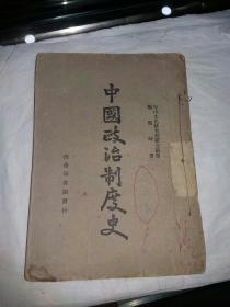 民国《中国政治制度史》中山文化教育馆研究丛书
