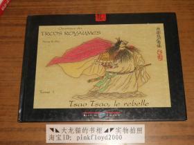 (法文原版)TROIS ROYAUMES TOME 1《三国演义》第一卷 Tsao Tsao,Ie rebeiie