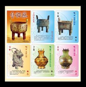 【全新扑克牌】《中国青铜器 青铜文化扑克》文物类珍藏版扑克牌 印刷精美