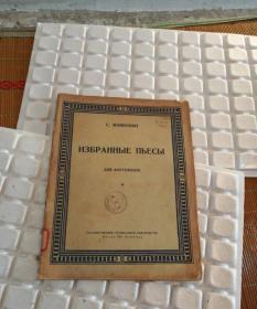 1951年俄文版《钢琴选集》