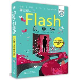 Flash创意课