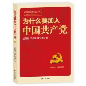 为什么要加入中国共产党