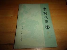 李斯炽医案 第二辑---原版书,非复印件