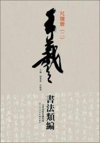 王羲之书法类编:尺牍册2