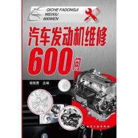 汽车发动机维修600问