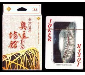 【全新扑克牌】《北京2008奥运会奥运场馆(国家体育场 国家体育馆 水立方 鸟巢)》珍藏版扑克牌 绝版扑克 印刷精美