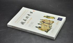《族属的考古:构建古今的身份》(上海古籍)