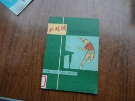 青少年体育丛书:乒乓球
