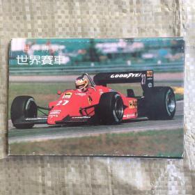 明信片:世界赛车  8张