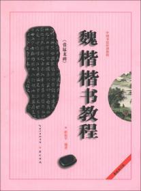 中國書法培訓教程:魏楷《張猛龍碑》楷書教程