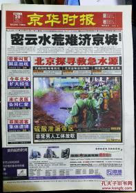 《 京华时报》(创刊号) 全40版,(2001-5-28)《 京华时报》(第二期) 全32版,(2001-5-29)两期合售@---1